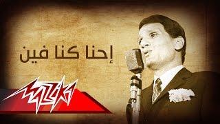 تحميل اغاني Ehna Kona Fein - Abdel Halim Hafez احنا كنا فين - عبد الحليم حافظ MP3