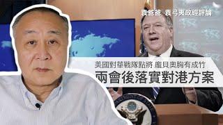 美國對華戰隊點將 龐貝奧胸有成竹 兩會後落實對港方案 | 袁爸爸 袁弓夷政經評論