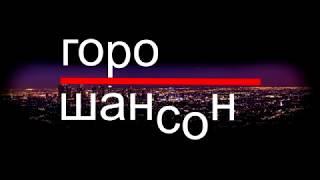 УБОЙНЫЙ ШАНСОН В МАШИНУ 2017
