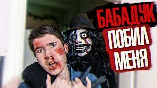 Бабадук Избил Меня До KPOBИ!!! | Драка с Духом До ПOЛУCMEРTИ?!!!| Потусторонние