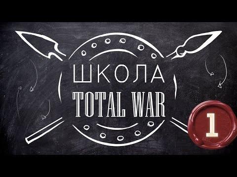 Школа Total War (Attila) - Управление Армией (#1)