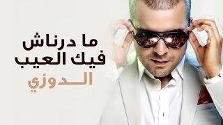 اغاني طرب MP3 Douzi - Madernach Fik Laaib (Exclusive) | (الدوزي - ما درناش فيك العيب (حصرياً تحميل MP3