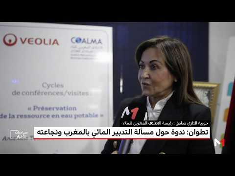 العرب اليوم - شاهد: دورة بشأن مسألة التدبير المائي في المغرب
