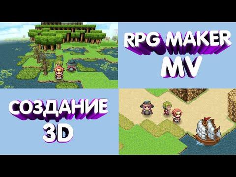 Урок 8 по RPG Maker MV: добавляем 3D