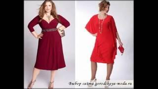 Стильная одежда для полных женщин это прекрасная возможность выразить свою индивидуальность!
