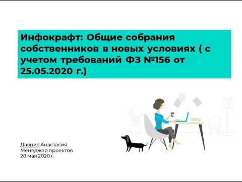 Общие собрания собственников в новых условиях (с учетом требований ФЗ №156 от 25.05.2020 г.)