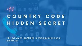 Mobilis de code secret Code mobilis