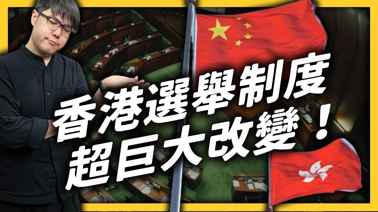 中國強力修改香港選舉規則!「愛國者治港」會把香港政治變成什麼樣子? 《 左邊鄰居觀察日記 》 EP 041 志祺七七