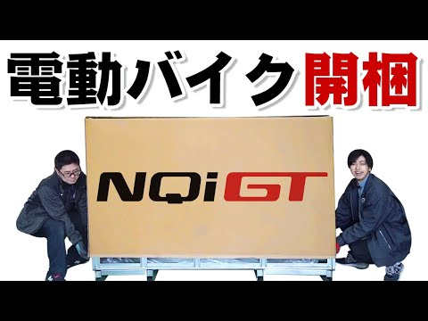 【開梱】電動バイクNQi GTが入った巨大段ボールが届きました。