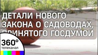 """Госдума приняла новый закон """"о дачниках"""""""