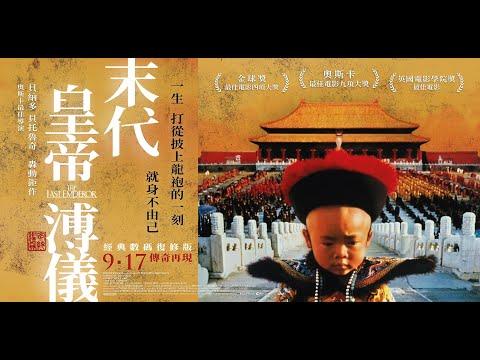 末代皇帝溥儀電影海報
