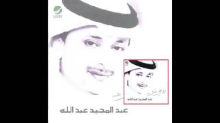 تحميل اغاني Abdul Majeed Abdullah … La Tejrah Elmajrouh | عبدالمجيد عبدالله … لا تجرح المجروح MP3
