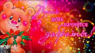 17 Февраля- Международный день Доброты!