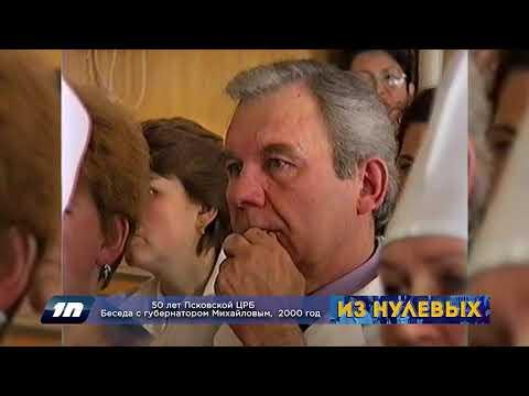 Из нулевых / 3-й сезон / 2000 / 50 лет Псковской ЦРБ, беседа с губернатором Е.Михайловым
