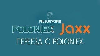 Переезд с Poloniex ! Куда и ПОЧЕМУ? JAXX