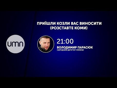 Live broadcast from the camp of protesters near the Rada