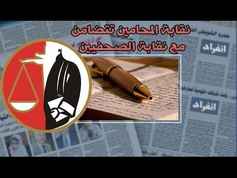 نقابة المحامين تتضامن مع الصحفيين وتهدد بالتصعيد حتى الافراج عن المعتقلين
