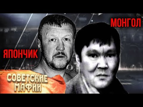 , title : 'Банда Монгола. Советские мафии   Центральное телевидение'