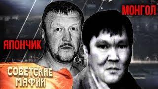 Банда Монгола. Советские мафии