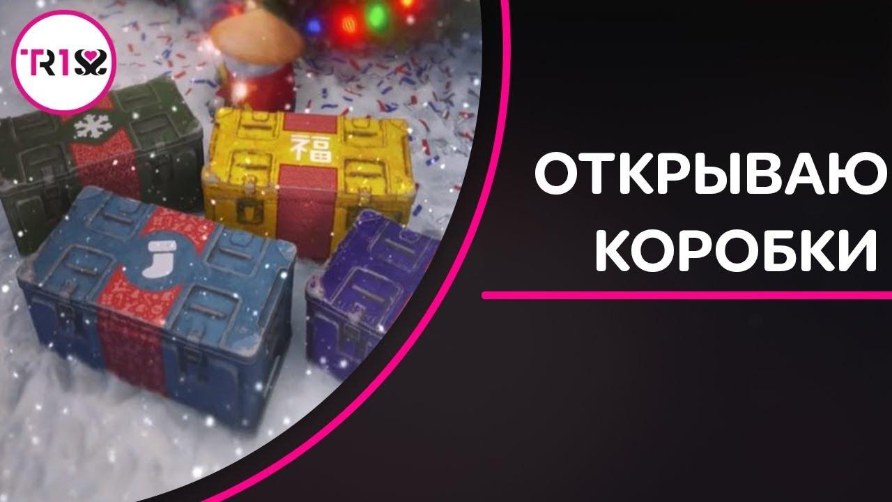 Открываю коробки (без игры)