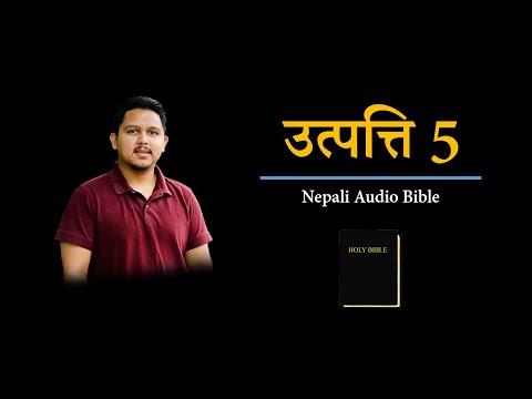 Nepali Audio Bible || उत्पत्ति 5 || Utpathi 5 || 2020 || The Book of Genesis || Nepali Old Testament