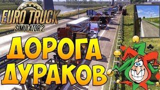 Euro Truck Simulator 2   ● Дорога ДУРАКОВ #7