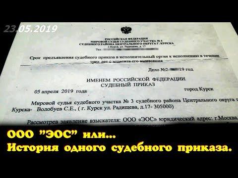 Пенетратор Коллекторов (ЭОС #13) История одного судебного приказа | Российские Коллекторы