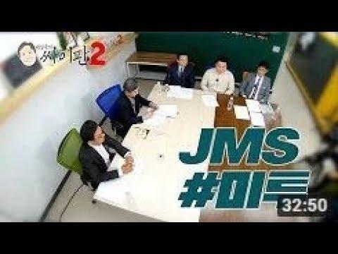 변상욱의 싸이판 - JMS#미투 (1부)