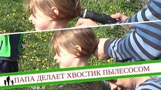 ПАПА БЫСТРО ДЕЛАЕТ ПЫЛЕСОСОМ ХВОСТИК ДОЧКЕ - Dad Uses Vacuum To Make Daughter A Pony Tail