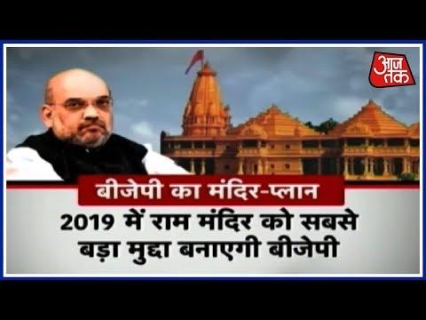 मंदिर राग से 2019 का रण जीतेगी बीजेपी? | क्रांतिकारी बहुत क्रांतिकारी