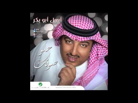 كلمات اغنية قصر حبك اصيل ابو بكر كلمات اغاني