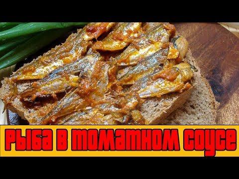 Мелкая рыба в томатном соусе.Как приготовить рыбу.