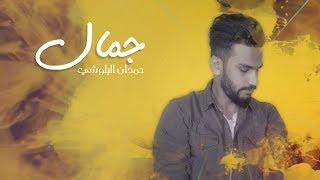 حمدان البلوشي - جمال ول ول (حصريا) | 2018 تحميل MP3