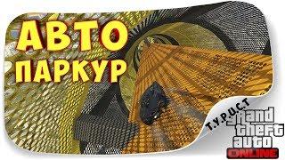 Дрифт по воллрайду??? Обзор моей карты #TPCT - AutoParkour XA 18 в GTA 5 Online