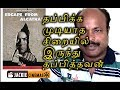 Escape from Alcatraz  ( 1979 )Movie Review In Tamil By jackiesekar