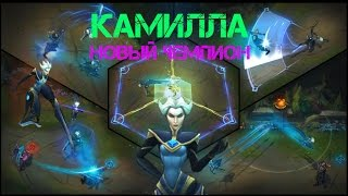 Новый чемпион Камилла! Описание Скиллов! Kamilla new champion league of legends