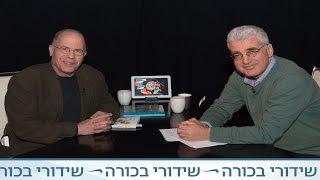 חוצה ישראל עם קובי מידן - מאיר שלו חלק א'