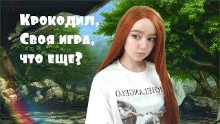Играем в крокодила, свою игру и другое))