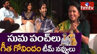 Suma Ultimate Fun With Vijay Deverakonda | Geetha Govindam Team Interview