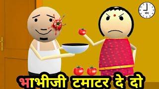 Make Jokes - Bhabhiji Tamatar De Do