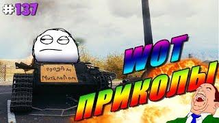 World of Tanks Приколы # 137 (С 8 Марта💐)