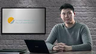 Тендеры в Казахстане.  Все о ценовых предложениях