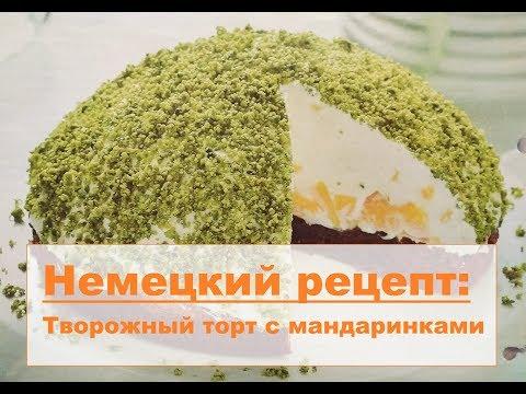 Немецкий рецепт: творожный торт с мандаринками