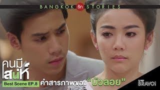 "BEST SCENE : คำสารภาพของบัวลอย  | ""Bangkok รัก Stories"" ตอน ""คนมีเสน่ห์"" EP.8"