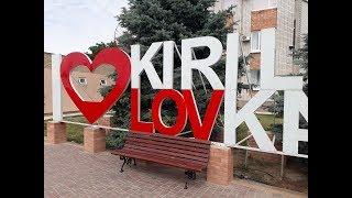 Три дня отдыха в Кириловке!