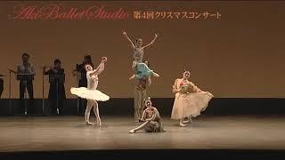 アキバレエスタジオ 第四回発表会