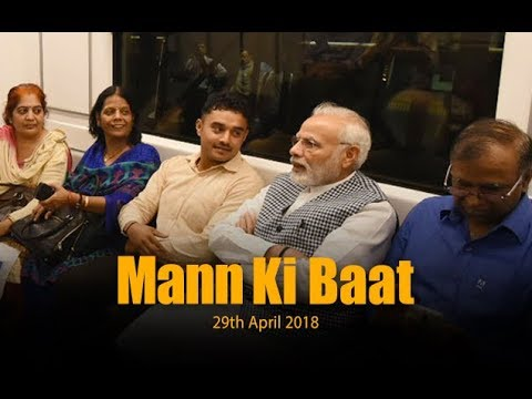 PM Modi's Mann Ki Baat, April 2018