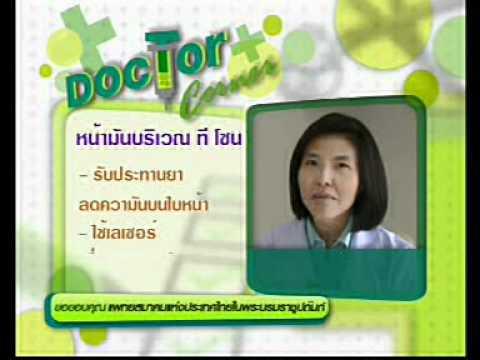 โรคสะเก็ดเงินในหูของเด็ก