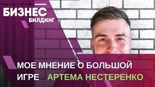 Большая игра от Артема Нестеренко обратная связь