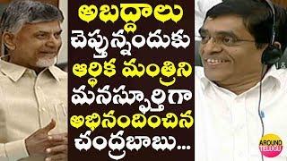 బుగ్గన నోట్లో నోరు పెట్టిన చంద్రబాబు పరిస్థితి చూడండి..Chandrababu vs Buggana On KIA Motors YSR..